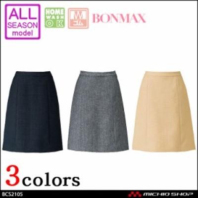 事務服 制服 BONMAX ボンマックス Aラインスカート BCS2105  BONCIERGE