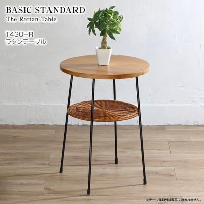 テーブル(T430HR テーブル)カフェテーブル サイドテーブル 籐 ラタン 天然木 アイアンフレーム コンパクト 完成品