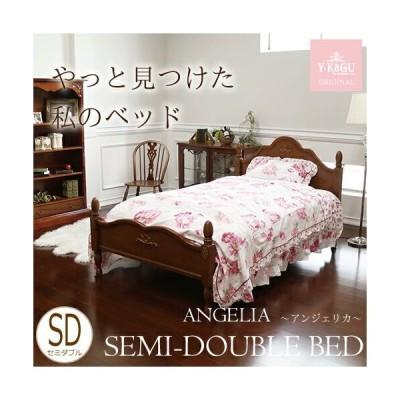 2021.1月入荷予定 ベッド セミダブル フレーム おしゃれ 木製 アンティーク調 セミダブルベッド(BR) アンジェリカ 開梱設置付き