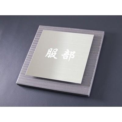 和風タイル+ステンレス表札07 144×144ミリ 印刷やシール文字ではなくドライエッチング文字塗装!