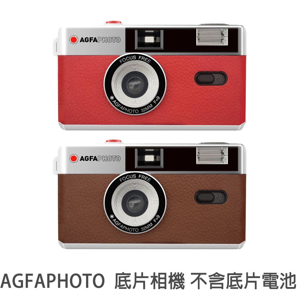 AGFA PHOTO 愛可發 底片相機 閃光燈 傻瓜相機 底片機 可換底片 135底片 附手腕帶 束口袋 菲林因斯特