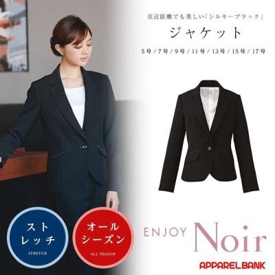 事務服 レディースジャケット 制服 カーシーカシマ enjoyNoir エンジョイノワール Beauty Keep Suits Freesia