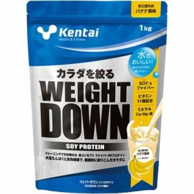 ケンタイ(kentai) ウエイトダウン ソイプロテイン バナナ風味 1kg K1241 【健康体力研究所 大豆プロテイン 減量 ダイエット トレーニン