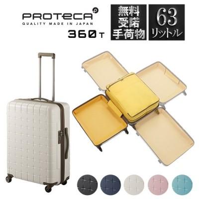 プロテカ 360T スーツケース 無料受諾手荷物 63L 3年保証 02923 エース proteca キャスターストッパー 旅行 国内旅行 海外旅行