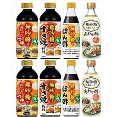 送料無料:ヤマモリ 無砂糖調味料 8本セット 【セット買い】