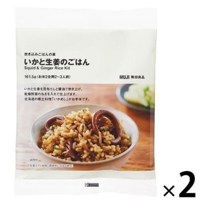 無印良品 炊き込みごはんの素 いかと生姜のごはん 161.5g(お米2合用2〜3人前)2袋 良品計画 化学調味料不使用