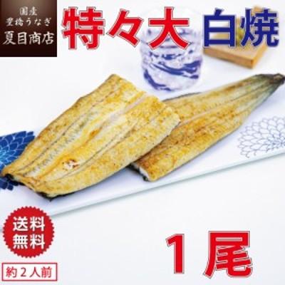 豊橋うなぎ白焼 特々大211-249g×1尾 約2人前 国産 ウナギ 鰻 送料無料