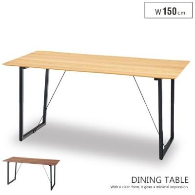 ダイニングテーブル 150 4人 四人掛け 北欧風 幅150cm 天然木 オーク ウォールナット