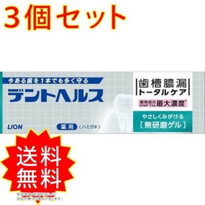 3個セット デントヘルス薬用ハミガキ無研磨ゲル 85g ライオン 歯磨き まとめ買い 通常送料無料