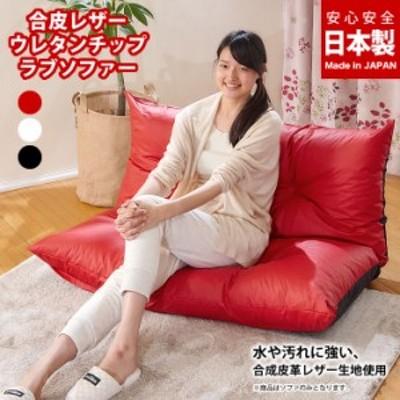 ソファ 1人掛け 2人掛け 合皮レザー ウレタンチップ 赤 白 黒 レッド ホワイト ブラック 日本製《レザーソファ》
