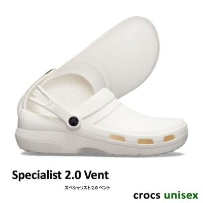 CROCS【クロックス】Specialist 2.0 Vent Clog/ スペシャリスト 2.0 ベント クロッグ/ ホワイト|※※