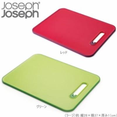まな板 スライス シャープン ラージ プラスチック製 カッティングボード シャープナー付き Joseph Joseph ジョゼフ