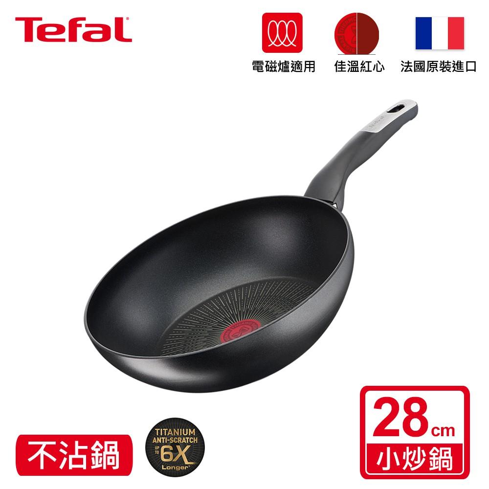 Tefal法國特福 極上御藏系列28CM不沾小炒鍋(電磁爐適用)|法國製
