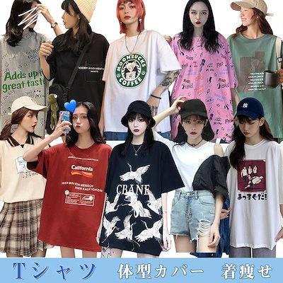【每日更新】3枚購入+1枚おまけ5枚+2枚数量限定 夏Tシャツ新入荷韓国ファッション短袖トレナー安い価格/ルームウェア/ビッグサイズ/薄手可愛い男女兼用
