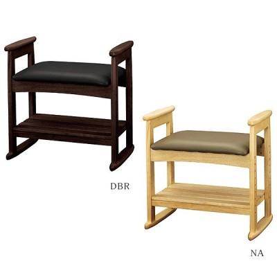 イス 椅子(W-5H(DBR)(NA)) 肘付スツール 肘付き 玄関椅子 玄関スツール 和室 畳ずりタイプ 腰かけ