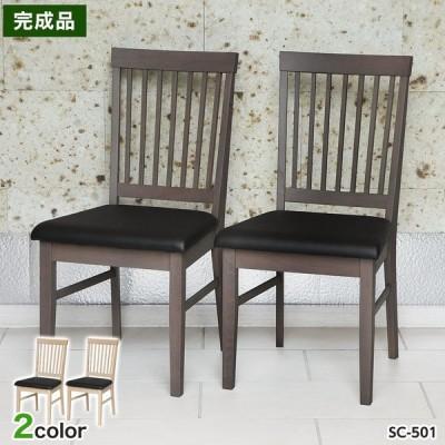木製ダイニングチェア 完成品 2脚セット SC-501【2脚セット】 椅子 天然目 店舗 おしゃれ
