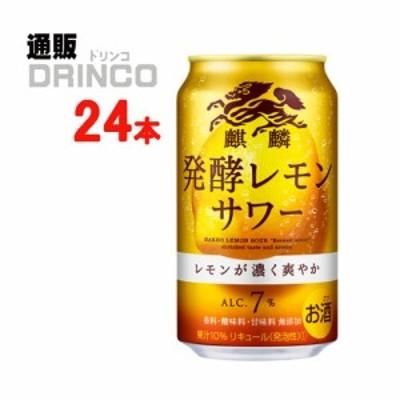 発酵レモンサワー  350ml 缶 24本 [ 24 本 * 1 ケース  ] キリン 【送料無料 北海道・沖縄・東北別途加算】
