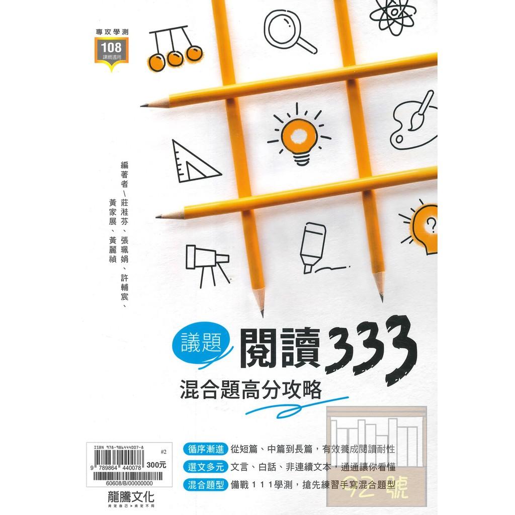 龍騰高中國文閱讀333議題選文(60608)