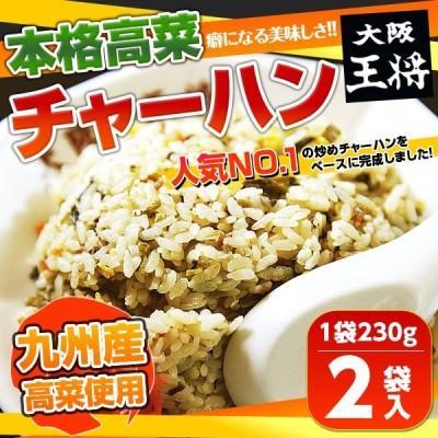 大阪王将 高菜チャーハン 2袋(たかな 炒飯 ちゃーはん 焼き飯 レンジ調理)中華 冷凍食品