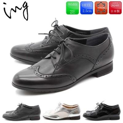 イング ing パンプス ウィングチップレースアップパンプス 本革 靴 日本製 ing2002 ING2002 IGLF02002