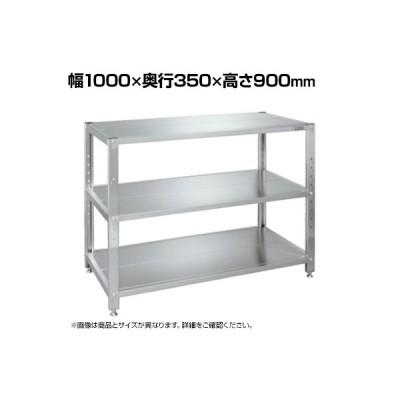 サカエ ステンレスサカエラック SUS430 3段タイプ 耐荷重50kg/段 幅1000×奥行350×高さ900mm STN1-1090SU4