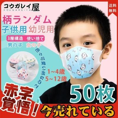 爆売中 感謝セール マスク 子供用 50枚 使い捨て 高品質 PM2.5 不織布 飛沫防止 花粉対策 3層構造 小さめ 可愛い 柄ランダム 3D 立体 キッズマスク
