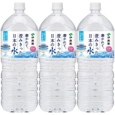 伊藤園伊藤園 磨かれて、澄みきった日本の水 2L 1セット(3本) 【軟水】