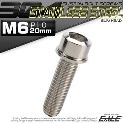 SUS304 キャップボルト M6×20mm P1.0 六角穴付きボルト スリムヘッド シルバー ステンレス製 TB0191
