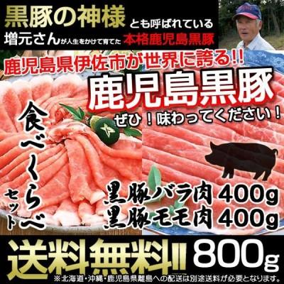 お歳暮 冬 ギフト 鹿児島黒豚 黒豚贅沢 食べくらべセット1 バラ肉・400g モモ肉・400g お肉 豚肉 しゃぶしゃぶ鍋 美味しいお肉 六白 送料無料 一部地域除く
