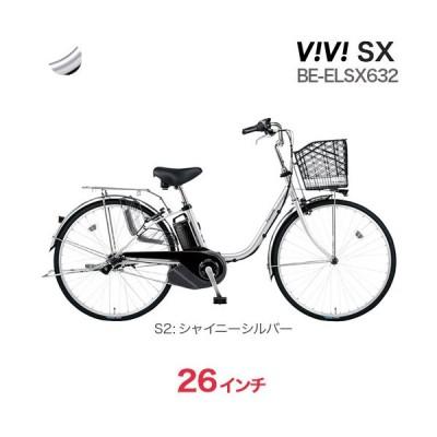 【即納!】電動自転車 電動アシスト自転車 26インチ ビビSX S2:シャイニーシルバー BE-ELSX632 現行モデル パナソニック 8.0Ah 3段変速【防犯登録無料】2021