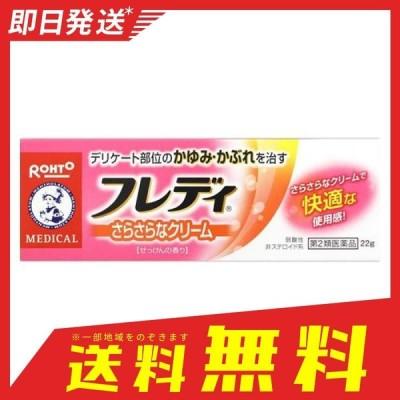 メンソレータム フレディメディカルクリームn 22g せっけんの香り デリケート かゆみ かぶれ クリーム パウダー配合 第2類医薬品