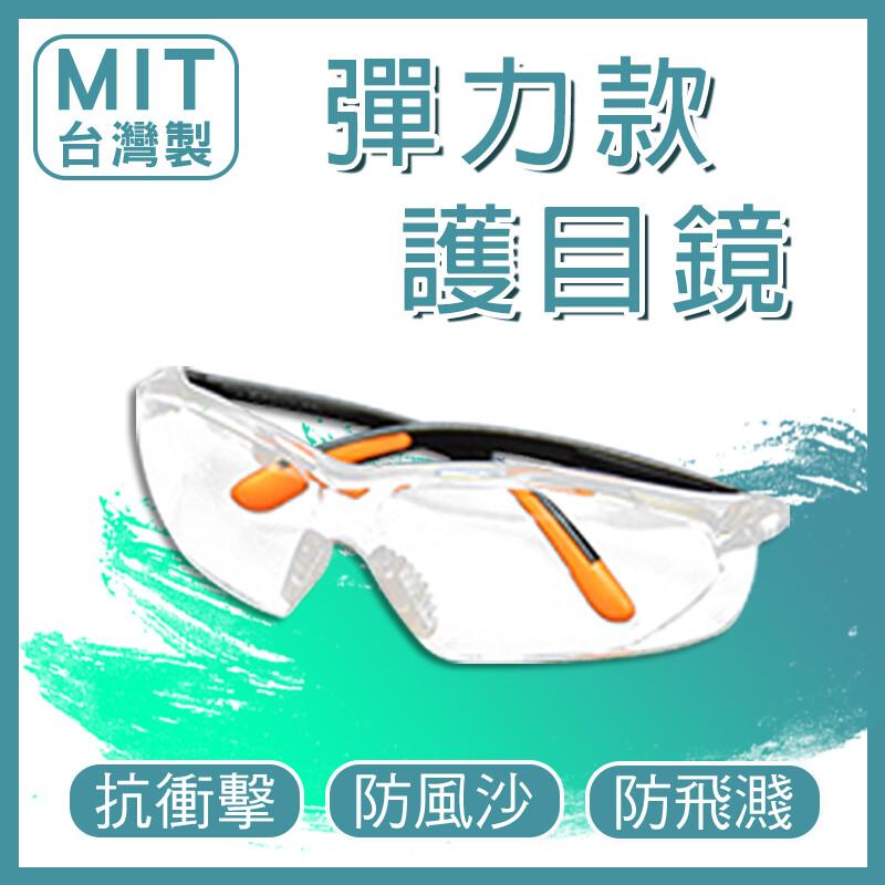 彈力款 sg737(熱銷中)mit台灣製檢驗合格防疫期間外出必備耐衝擊 防飛濺  護目鏡