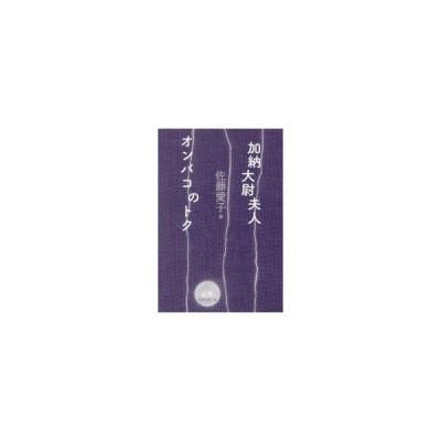 新品本/加納大尉夫人/オンバコのトク 佐藤愛子/著