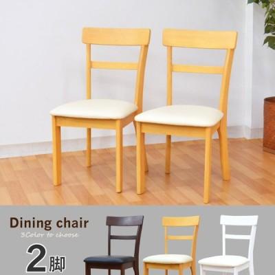 ダイニングチェア 選べる3色 ナチュラル色 ダークブラウン色 ホワイト色 完成品 ab-360 2脚入り 椅子 イス 2脚入り イス椅子 おすすめ
