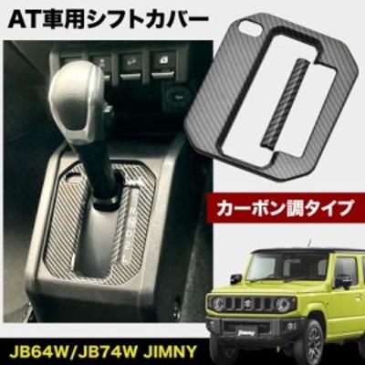 JB64W ジムニー JB74W ジムニーシエラ AT車用 シフトカバー カーボン調