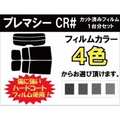 マツダ プレマシー カット済みカーフィルム CR# 1台分 スモークフィルム 1台分 リヤーセット