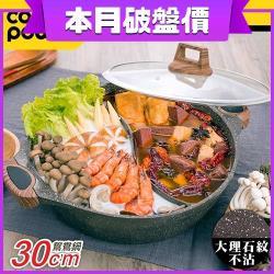 鍋寶 鑄造大理石不沾鴛鴦鍋30CM AI-3082
