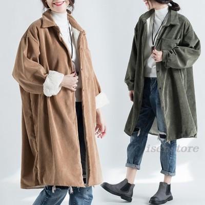 コーデュロイ オーバーコート レディース アウター ロングコート 羽織 ゆったり 裏起毛 大きいサイズ 秋冬 裏ボアコート ステンカラー ビッグシルエット