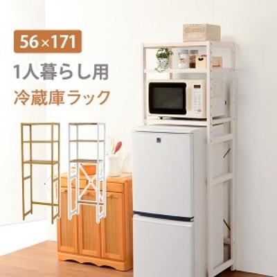 木製 冷蔵庫ラック 170cm MCC-5043NA 食材のストックなどキッチン小物をすっきり収納 収納家具 キッチン収納  【送料無料  300円OFFクー
