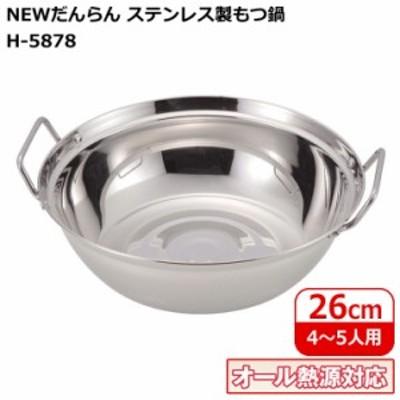 ● パール金属 NEWだんらん ステンレス製もつ鍋 26cm H-5878 卓上鍋 両手鍋 もつ鍋 ステンレス IH対応 団らん 鍋パーティー
