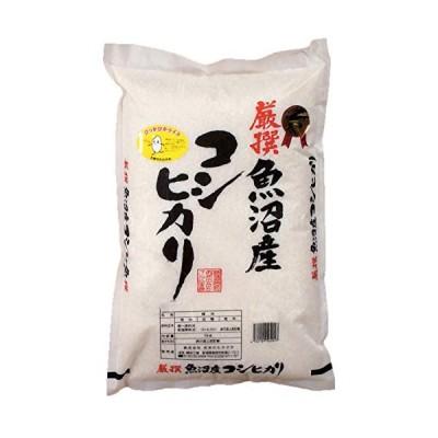 《令和元年産》受注精米厳選魚沼産コシヒカリ精米5kg