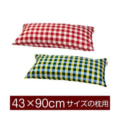 枕カバー 43×90cmの枕用ファスナー式  チェック ぶつぬいロック仕上げ