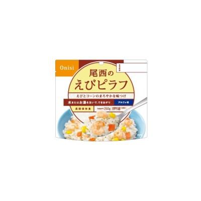 (納期要問合せ)アルファ米えびピラフ(賞味期限5年)×50食セット