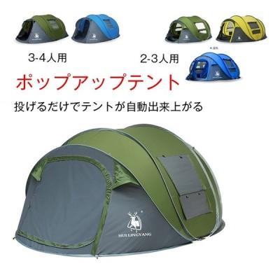 キャンプ用品 防災グッズ アウトドア 釣り 旅行用品 アウトドア キャンプ 登山 テント キャンプテント ドーム型テント 3人用 2人用 防災グッズ 簡単設置