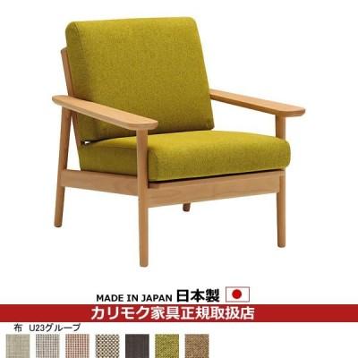 カリモク ソファ/WD43モデル(オーク) 平織布張 肘掛椅子 (COM オークD・G・S/U23グループ) WD4330-U23