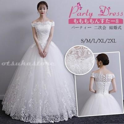 ウェディングドレス 結婚式 花嫁 二次会 オフショルダー レース 白 パーティードレス プリンセスライン ウエディングドレス ブライダル 手作り 白