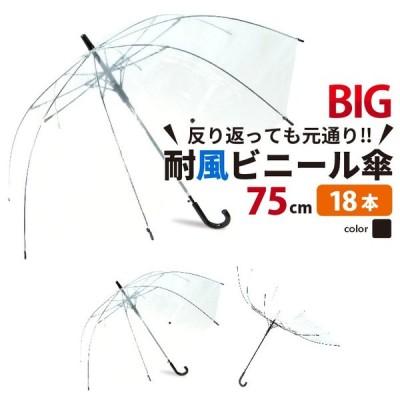 ビニール傘 丈夫 大きい傘 車椅子にも役立つ 超特大 75cm 反り返っても折れにくく風に強い 耐風骨 荷物も濡れにくい ジャンプ傘 18本セット 送料無料