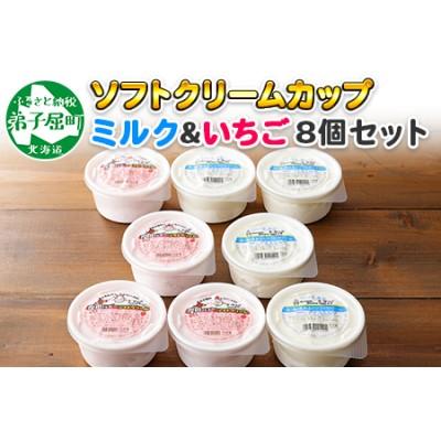 479.北海道 ソフトクリーム カップ アイス 食べ比べ 8個 ミルク みるく イチゴ いちご セット 手作り 北国からの贈り物