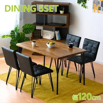 ダイニングセット テーブル いす 4人 北欧 幅120 5点 無垢 長方形 スチール脚 木製 ブラウン