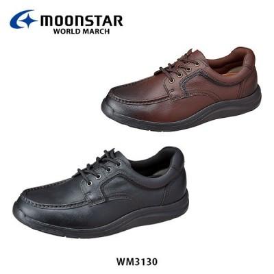 ムーンスター ワールドマーチ メンズ ウォーキング シューズ WM3130 靴 通勤 ワイド設計 Ag 抗菌防臭 透湿防水 4E 月星 MOONSTAR WORLD MARCH WM3130